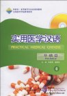 Practical Medical Chinese: Elementary 4 (MP3 Attached)