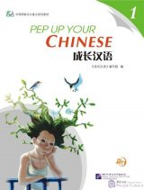 Pep Up Your Chinese vol.1 Textbook with 1CD
