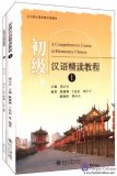 A Comprehensive Course in Elementary Chinese I (2 books)