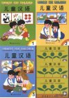 Chinese for Children (3 Books + 3 CDs)