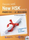 Success with New HSK (Level 1) (6 Simulated Tests + 1 MP3)