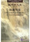 The Complete Works of Tao Yuanming