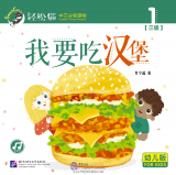 Smartcat Graded Chinese Readers (For Kids): I Want to Eat a Hamburger (Level 3, Book 1)
