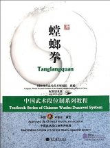Textbook Series of Chinese Wushu Duanwei System: Tanglangquan