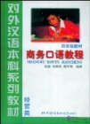 Business Spoken Chinese Course - Textbook (Grade 4)