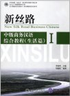 New Silk Road Business Chinese: Living 1 (with CD)