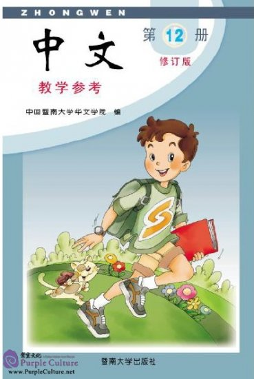 Zhong Wen / Chinese Instructor's Manual Vol 12 (PDF) (Revised Edition) - Click Image to Close