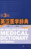 An English-Chinese Medical Dictionary (3rd Edition)