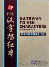 Gateway to HSK Characters: Tracing Book B
