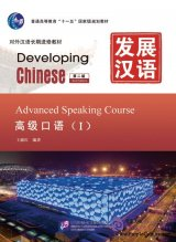 Developing Chinese (2nd Edition) Advanced Speaking Course II (with MP3) - Reference Answers