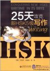 Conquering New HSK 5 Writing in 25 Days
