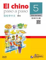 Easy Steps to Chinese (Spanish Edition) Textbook 5 (with 1 MP3)