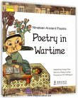Classics Now Series: Nineteen Ancient Poems: Poetry in Wartime