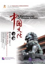 Getting to Know China: A Kaleidoscope of Chinese Culture (Album 4 with 5DVD)