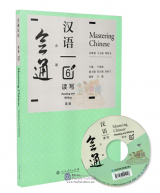 Mastering Chinese: Reading and Writing 6