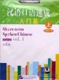 Short-Term Spoken Chinese: Threshold vol.1 (2nd Edition) - 2CDs