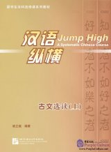 Jump High - A Systematic Chinese Course: Selected Readings of Classical Chinese (I)