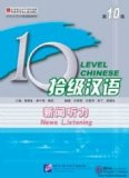 Ten Level Chinese (Level 10): News Listening - Textbook