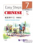 Easy Steps to Chinese (Traditional Characters Version) Textbook 7 (with 1 MP3)