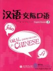 Oral Communication in Chinese Vol.2