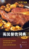 An English-Chinese Dictionary Of Food And Beverage