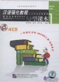An Intensive Chinese Course - Sentence Patterns vol.1 - 4 CDs