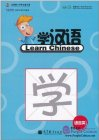 Learn Chinese