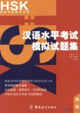 HSK Simulated Tests - Advanced (1 Book + 1 CD)