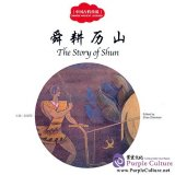 Chinese Ancient Legends: The Story of Shun