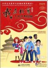 I'm in Beijing Everyday Chinese Textbook(With 1DVD)