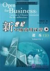 Open for Business: Lessons in Chinese Commerce for the Millennium: Textbook and Exercise Book, Vol. 1 (Chinese and English Edition)