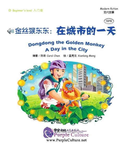Beginner's Level: Modern Fiction - Dongdong the Golden Monkey: A Day in the City (with 1 CD-ROM) - Click Image to Close