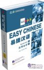 Easy Chinese – Speak Out II (1 Book + 1 MP3 + 1 DVD)