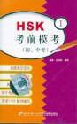 Cassettes: HSK Simulation Tests - Elementary and Intermediate (1)