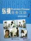 Business Chinese: Advanced Integrated Course 1
