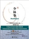 Textbook Series of Chinese Wushu Duanwei System: Shaolinquan (with DVD-ROM)