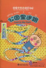 My Little Chinese Story Books (24) Lost in the Park (with 1 CD)