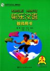 Happy Chinese (2nd Edition) Teacher's Book 3