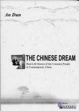 The Chinese Dream: Real-life stories of the Common People in Contemporary China