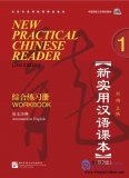New Practical Chinese Reader (2nd Edition) vol.1 Workbook