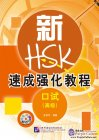 A Short Intensive Course of New HSK Speaking Test (Advanced Level)