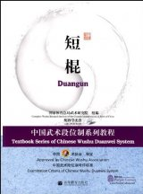 Textbook Series of Chinese Wushu Duanwei System: Duangun (with DVD)