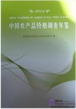 China Yearbook of Agricultural Price Survey 2014