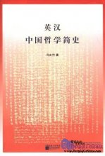 A Short History of Chinese Philosophy (English & Chinese)