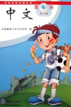 Zhong Wen / Chinese Textbook Vol 6 (PDF) (Revised Edition)