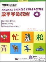 Easy Chinese: Magical Chinese Characters-Building Blocks for Learning Chinese Characters Vol 4 (with CD)