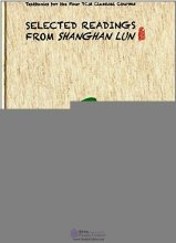 Textbooks for The Four TCM Classical Courses: Selected Readings from Shanghan Lun