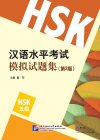 Simulated Tests of the New HSK (2nd Edition) - HSK Level V