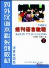 A course in Journalistic Chinese vol.2 - Textbook (Grade 2)