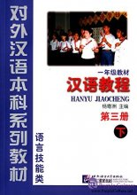 Chinese Course - Learn Mandarin Grade 1 Set 3 Vol 2